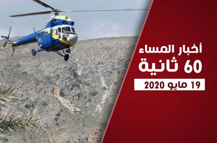 إحباط مخطط إرهابي حوثي شمال الضالع.. نشرة الثلاثاء (فيديوجراف)