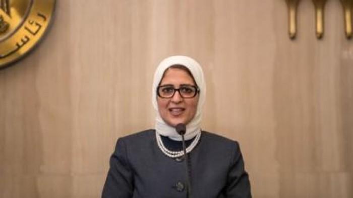 حقيقة إصابة وزيرة الصحة المصرية بـ«كورونا»
