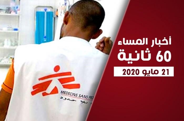 173 إصابة بكورونا في عدن.. نشرة الخميس (فيديوجراف)