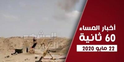 توالي انتصارات القوات الجنوبية بأبين.. نشرة الجمعة (فيديوجراف)