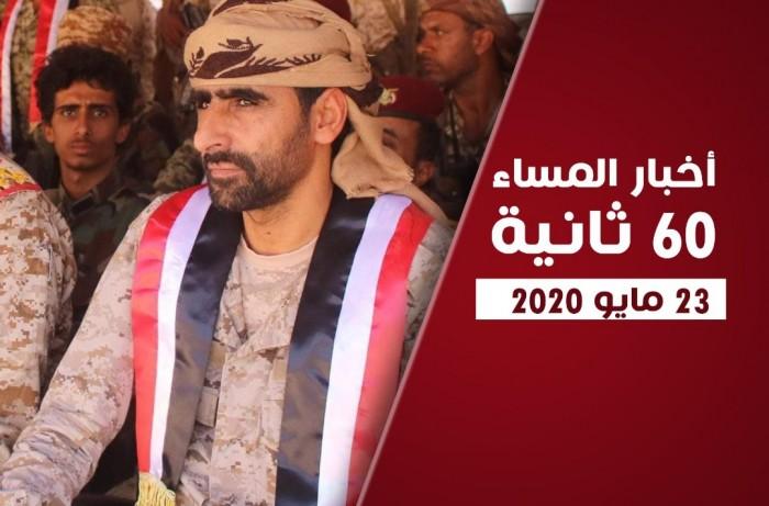 تساقط قادة الإخوان أمام القوات الجنوبية بأبين.. نشرة السبت (فيديوجراف)