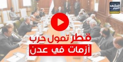 قطر تمول حرب أزمات في عدن (فيديوجراف)
