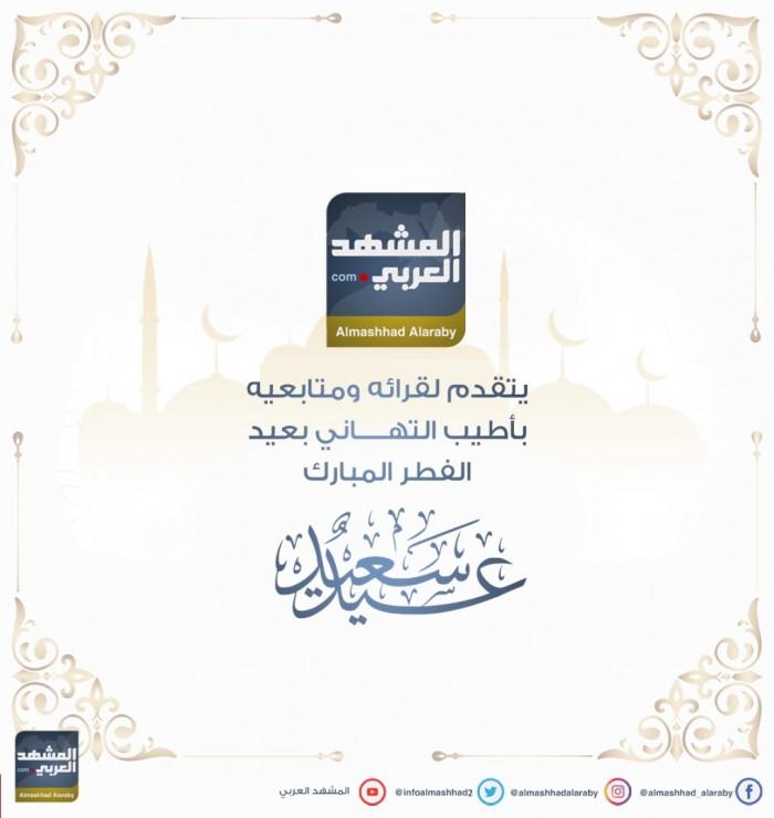 المشهد العربي يهنئ قرائه بعيد الفطر المبارك