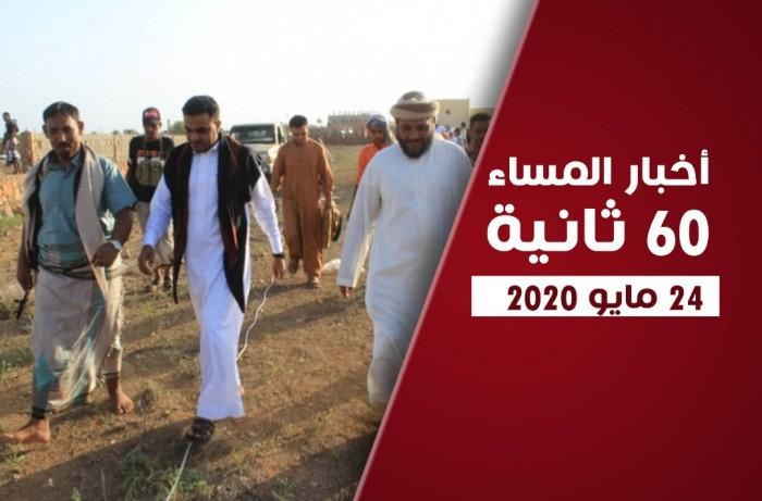 مليشيا الإخوان تخرق هدنة العيد بأبين.. نشرة الأحد (فيديوجراف)