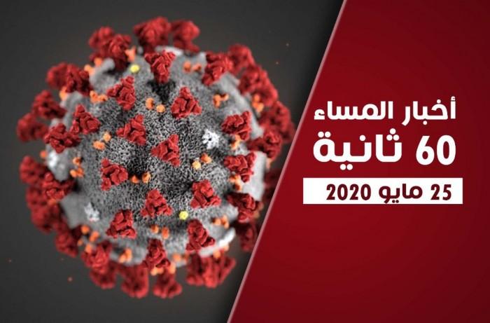 562 إصابة بكورونا في صنعاء.. نشرة الاثنين (فيديوجراف)