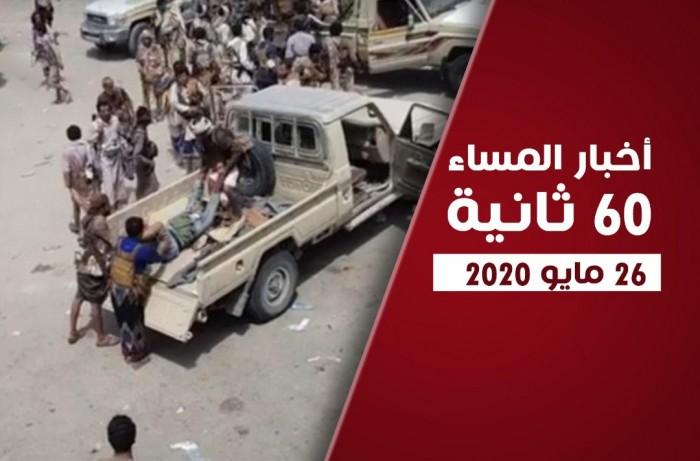 اقتتال بين مليشيا الإخوان في شقرة.. نشرة الثلاثاء (فيديوجراف)