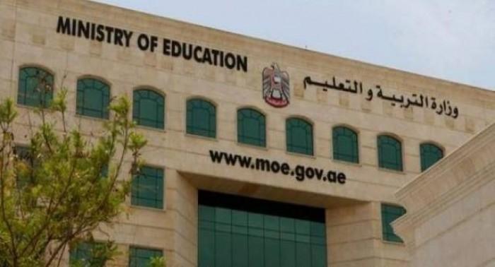 الأربعاء.. الإمارات تستأنف الدراسة عن بعد بجميع المدارس الحكومية والخاصة