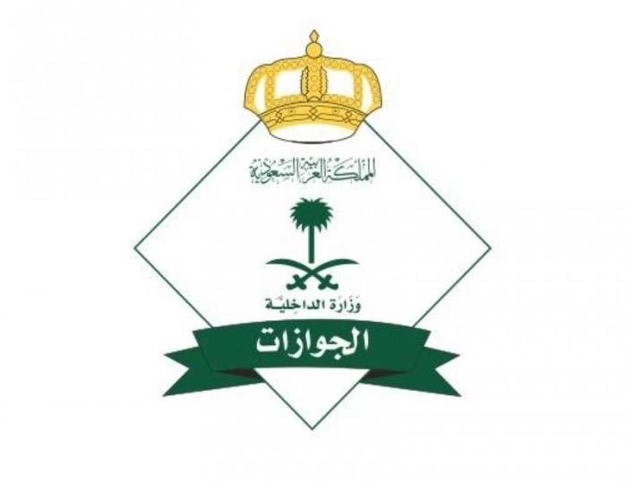 السعودية تعلن تمديد التأشيرات السياحية المنتهية آلياً لمدة 3 أشهر