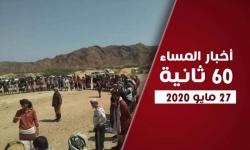 باكازم تنتفض رفضا لاعتداءات الإخوان.. نشرة الأربعاء (فيديوجراف)