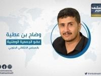 """بن عطية يفجر مفاجأة: أقارب """"الزامكي"""" يرفضون قتال القوات الجنوبية"""