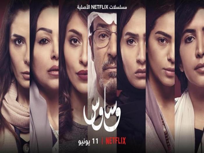 """""""وساوس"""" أول مسلسل سعودي من إنتاج نتفليكس"""