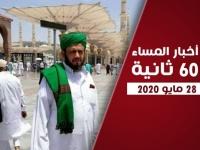 مواجهات حاسمة بعد انقضاء الهدنة في أبين.. نشرة الخميس (فيديوجراف)