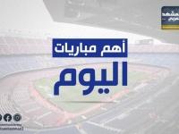 بايرن في تحدٍ جديد.. مواعيد مباريات الدوري الألماني السبت (إنفوجراف)