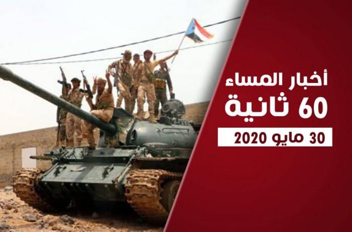 المدفعية الجنوبية ترد عدوانا إخوانيا على شقرة.. نشرة السبت (فيديوجراف)