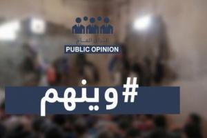 """تزامنًا مع حملة """"وينهم"""".. سياسي يُهاجم القضاء العراقي"""