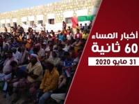 فريق متخصص لحل أزمة كهرباء عدن.. نشرة الأحد (فيديوجراف)