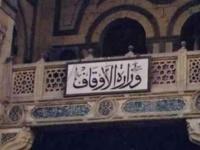 الأوقاف المصرية تنفي تحديد موعد السماح بالصلوات في المساجد