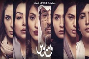 """11 يونيو.. عرض المسلسل السعودي """"وسواس"""" على نتفليكس"""