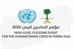 """""""اليوم"""": تفاؤل عربي عالمي بنجاح مؤتمر المانحين لليمن"""