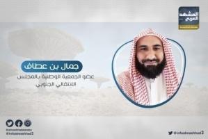 """بن عطاف يطالب بالقبض على قتلة """" القعيطي"""" في أسرع وقت"""