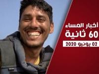 الإرهاب الإخواني يغتال القعيطي.. نشرة الثلاثاء (فيديوجراف)