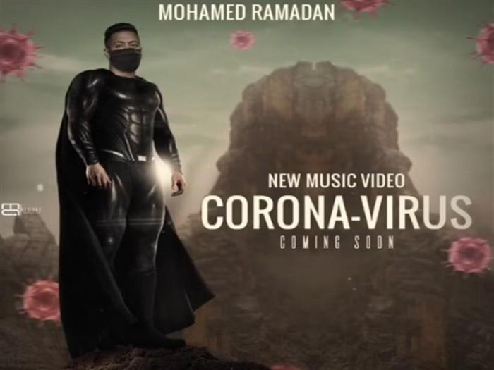 """بلوك الأبطال الخارقين.. محمد رمضان يشوق جمهوره لأغنية """"كورونا فيروس"""""""