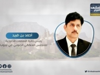 بن فريد يشن أعنف هجوم على مليشيات الإخوان الإرهابية