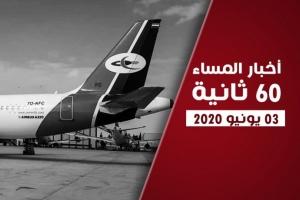 """الرئاسة اليمنية تعالج إرهابيي """"القاعدة"""" في الخارج.. نشرة الأربعاء (فيديوجراف)"""