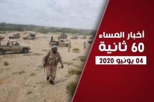 تحرير وادي سلى والقعيطي يوارى الثرى.. نشرة الخميس (فيديوجراف)