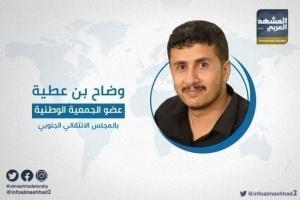 بن عطية يُعلق على اختفاء تغطية العربية لحادث اغتيال القعيطي