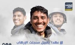 استشهاد القعيطي.. مليشيات الشرعية تشهر سلاح الاغتيالات في عدن (ملف)