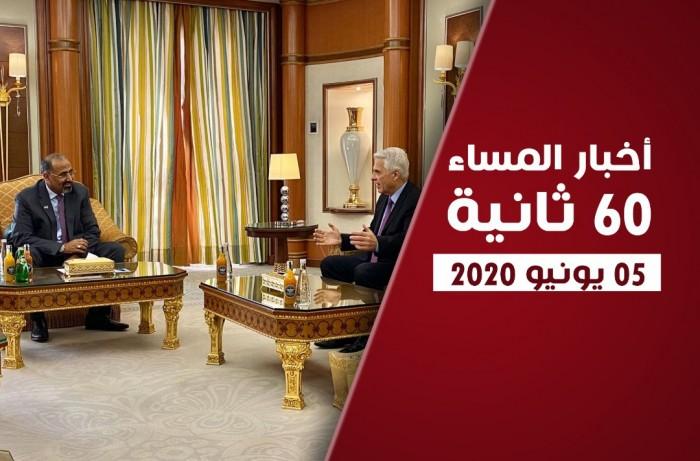 """""""الانتقالي"""" يجدد انحيازه للسلام والاستقرار.. نشرة الجمعة (فيديوجراف)"""
