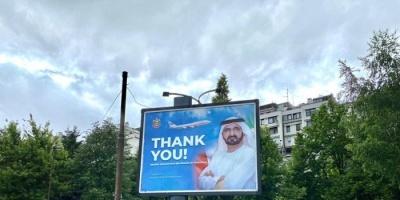 البوسنة تشيد بدولة الإمارات بعد دعمها لها في مكافحة كورونا (فيديو)