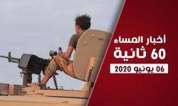 المدفعية الجنوبية توجع الإخوان في أبين.. نشرة السبت (فيديوجراف)