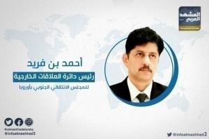 بن فريد: الشرعية أداة في يد الإخوان.. والجنوب تحرر بعزيمة رجاله وبدعم التحالف