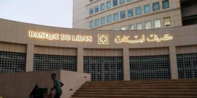 لوقف نزيف الليرة.. مصرف لبنان المركزي سيضخ دولارات لتغذية الأسواق