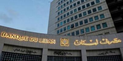 لمدة أسبوع.. المركزي اللبناني سيضخ 30 مليون دولار بالسوق لوقف نزيف الليرة