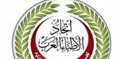 الأطباء العرب يطلق دعوة للتبرع الآمن بالدم للمتعافين من كورونا