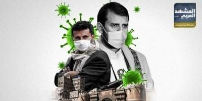 الحوثي يعًول على ارتفاع ضحايا كورونا لسرقة المواطنين في صنعاء