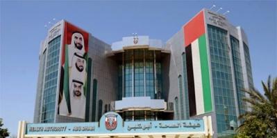 عبر واتساب.. دائرة صحة أبو ظبي تدشن خدمة جديدة لبرنامج العزل المنزلي
