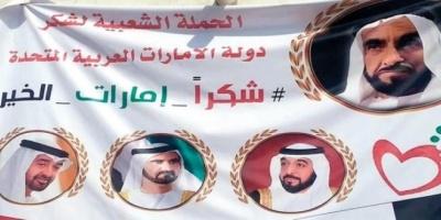قوافل الخير الإماراتية.. إغاثات تنقذ السقطريين من إهمال الشرعية