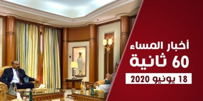 الزُبيدي يشيد بالدور السعودي.. نشرة الخميس (فيديوجراف)
