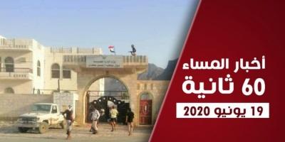 سقطرى تطرد عصابات الإخوان.. نشرة الجمعة (فيديوجراف)