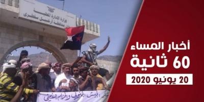 تطهير آخر معاقل مليشيا الإخوان بسقطرى.. نشرة السبت (فيديوجراف)