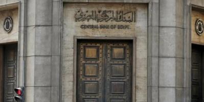 المركزي المصري يثبت الفائدة عند 9.75%