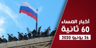 دعوة روسية لوقف النار في اليمن.. نشرة الجمعة (فيديوجراف)