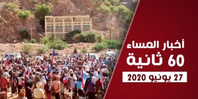شبوة تطالب بطرد الإخوان.. نشرة السبت (فيديوجراف)