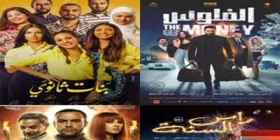 """""""الفلوس"""" يتصدر إيرادات شباك التذاكر بعد عودة السينما في مصر"""