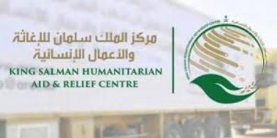 المساعدات السعودية.. جهود إغاثية لاستئصال سرطان الحرب الحوثية
