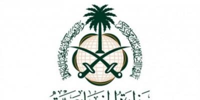 الخارجية السعودية: تقرير الأمم المتحدة يكشف عدائية إيران تجاهنا وللمنطقة
